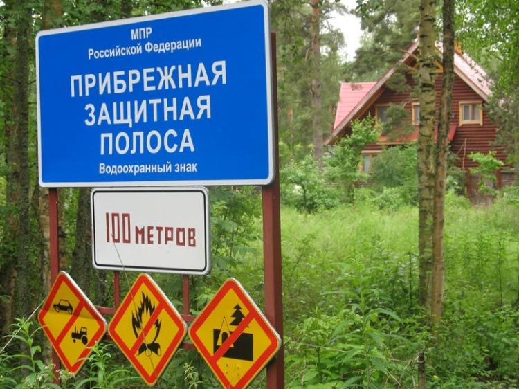 что означает знак водоохранная зона