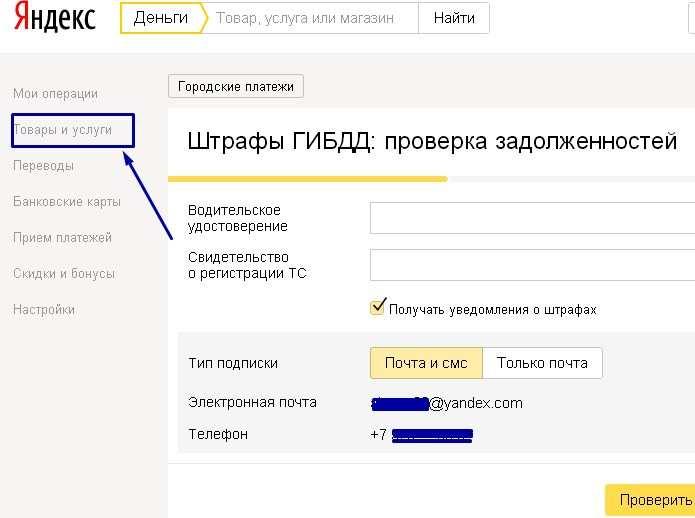 оплата штрафов онлайн