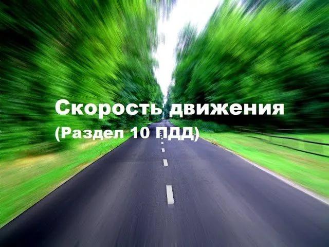 10. Скорость движения