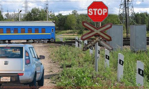 15. Движение через железнодорожные пути
