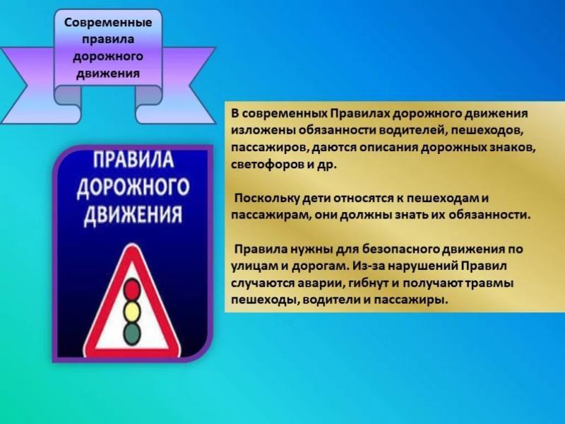 2. Общие обязанности водителей, пассажиров и пешеходов