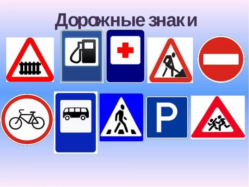 3. Дорожные знаки