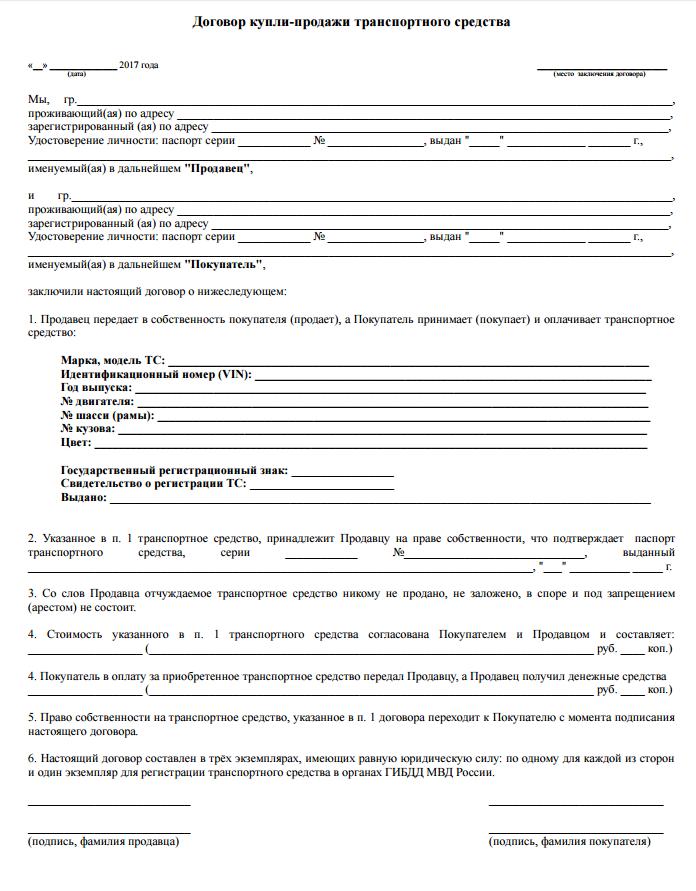 Штраф за просрочку регистрации автомобиля в 2019 году
