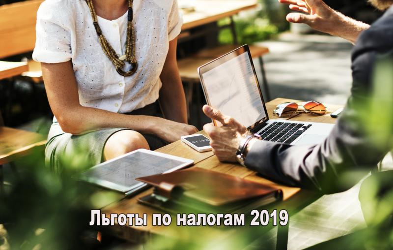 Льготы по налогам в 2019 году