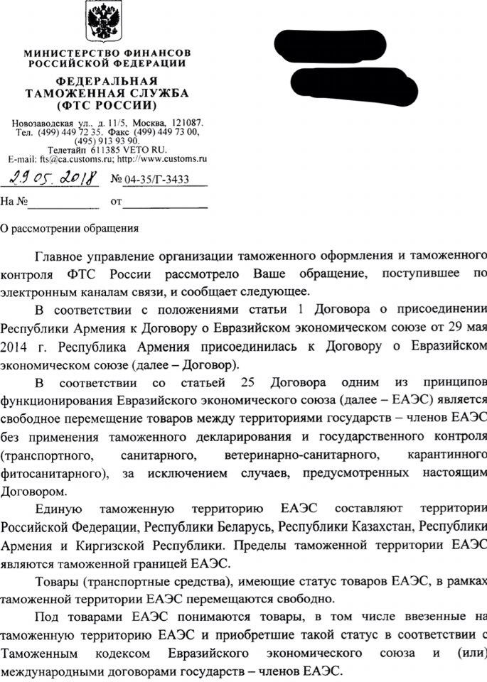 Езда по России на армянских номерах для россиян