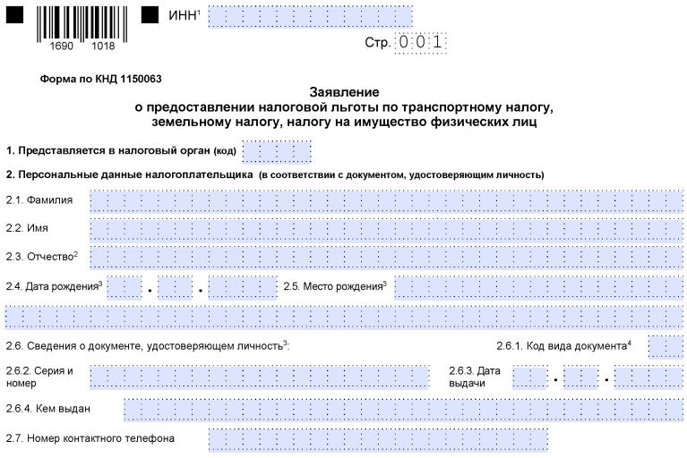 Категории граждан, которые освобождены от уплаты транспортного налога в Москве в 2020 году