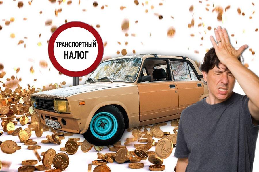 Депутат предложил отменить транспортный налог