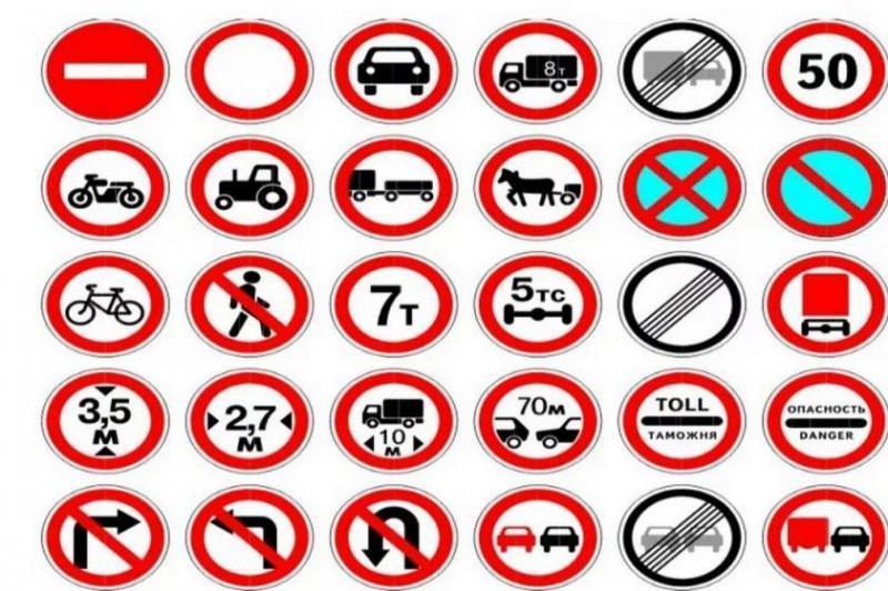 Движение запрещено или сквозной проезд запрещен. ПДД